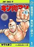 キン肉マン【期間限定無料】 1 (ジャンプコミックスDIGITAL)