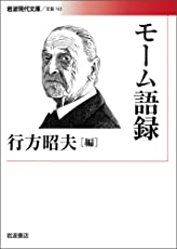 モーム語録 (岩波現代文庫)