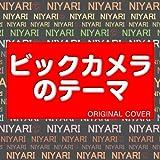 ビックカメラのテーマ ORIGINAL COVER
