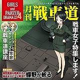 TVアニメ『ガールズ&パンツァー』ドラマCD4 月刊戦車道CD ~戦車女子特集します!~の画像
