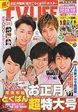 TV LIFE  テレビライフ 首都圏版 2013  1/6日号 表紙 嵐
