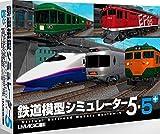 鉄道模型シミュレーター5-5+