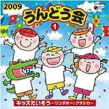 2009 うんどう会(1)キッズたいそう~ワンダホー!クラシカ~