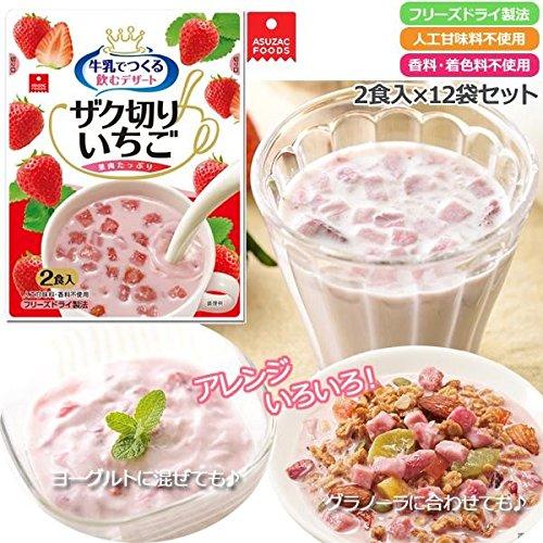 アスザックフーズ フリーズドライ 牛乳で作る 飲むデザート ザク切りいちご 2食入×12袋セット