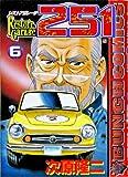 レストアガレージ251 6 (BUNCH COMICS)