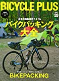 BICYCLE PLUS VOL.20 (エイムック 3771)