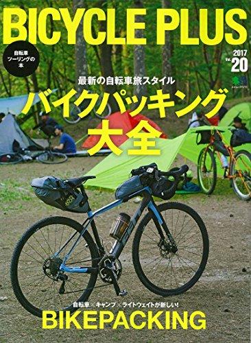 BICYCLE PLUS VOL.20 (エイムック 3771)の詳細を見る