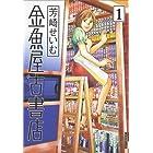 金魚屋古書店 1 (IKKI COMICS)