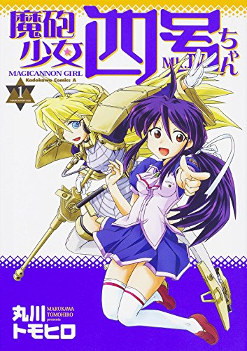 魔砲少女四号ちゃん (1) (カドカワコミックス・エース)の詳細を見る