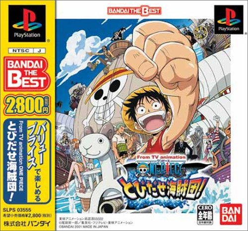 BANDAI THE BEST From TV animation ONE PIECE とびだせ海賊団!