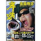【DVD】地球丸 岸道1/金森隆志