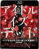 アイドル・イズ・デッド-ノンちゃんのプロパガンダ大戦争-<超完全版>[Blu-ray/ブルーレイ]