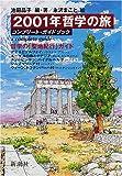 2001年哲学の旅―コンプリート・ガイドブック 画像