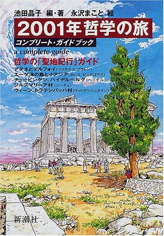 2001年哲学の旅―コンプリート・ガイドブックの詳細を見る