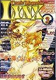 Comic Magazine LYNX (コミックマガジン リンクス) 2005年 09月号
