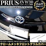 プリウス ZVW30 後期専用 フロントバンパーグリルカバー メッキガーニッシュ FJ2952