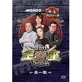 モンド麻雀プロリーグ 2011モンド王座決定戦 第1戦 [DVD]