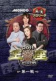 モンド麻雀プロリーグ 2011モンド王座決定戦 第1戦[DVD]