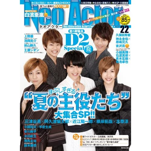 NEO ACTOR(ネオアクター) VOL.22 (廣済堂ベストムック)