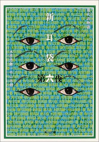 新耳袋 第六夜  現代百物語 (角川文庫)