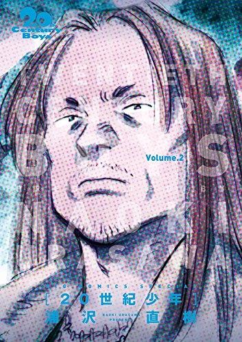 20世紀少年 完全版 2 (ビッグコミックススペシャル)の詳細を見る