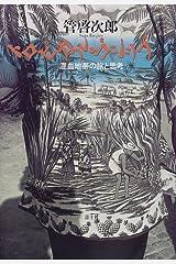 トロピカル・ゴシップ―混血地帯の旅と思考 単行本