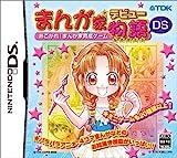 「まんが家デビュー物語DS」の画像
