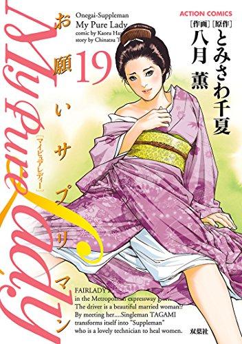 My Pure Lady : 19 (アクションコミックス)