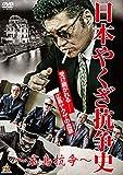 日本やくざ抗争史 広島抗争[DVD]