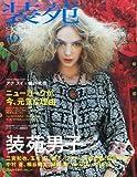 装苑 2010年 10月号 [雑誌] 画像