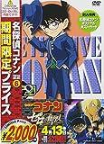 名探偵コナン PART22 Vol.6 スペシャルプライス盤[DVD]