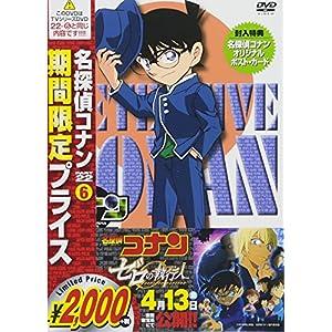 名探偵コナン PART22 Vol.6 スペシャルプライス盤 [DVD]