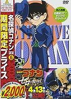 名探偵コナン PART22 Vol.6 スペシャルプライス盤