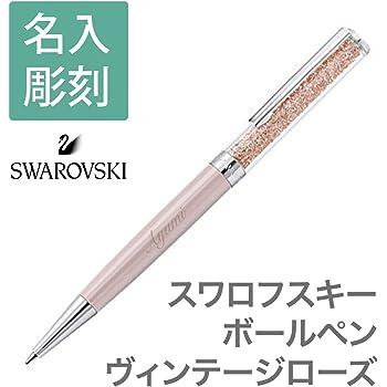 【名入れ】新モデル SWAROVSKI スワロフスキー クリスタルライン ボールペン ヴィンテージローズ】 ご希望のお名前をエッチング(彫刻)いたします[お名前のみの彫刻となります]
