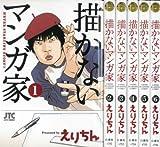 描(か)かないマンガ家 コミック 1-6巻セット (ジェッツコミックス)
