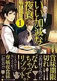 いい加減な夜食 / 秋川 滝美 のシリーズ情報を見る