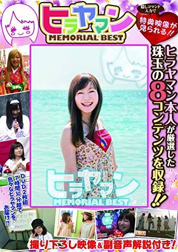 ヒラヤマン MEMORIAL BEST (<DVD>)