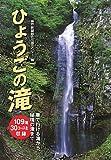 ひょうごの滝