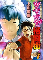 ツマヌダ格闘街(7) (ヤングキングコミックス)