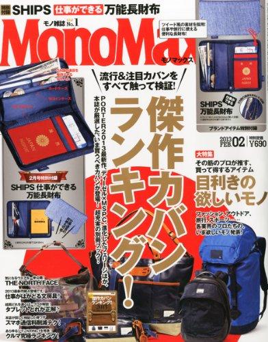 Mono Max (モノ・マックス) 2013年 02月号 [雑誌]の詳細を見る
