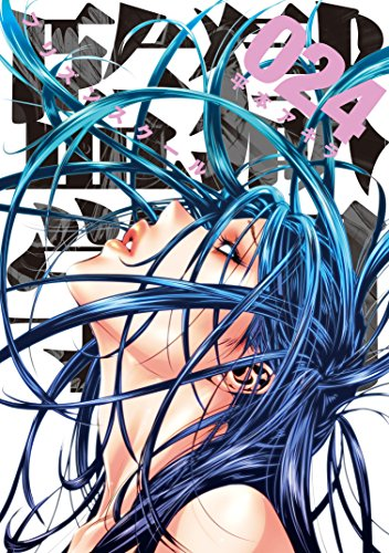 監獄学園(24) (ヤングマガジンコミックス)