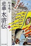 悲華 水滸伝〈5〉 (中公文庫)