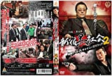 新宿黒社会 新宿やくざVSチャイニーズマフィア2[DVD]
