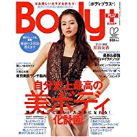 Body+ (ボディプラス) 2007年 02月号 [雑誌]
