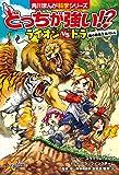 どっちが強い!? ライオンvsトラ 陸の最強王者バトル (角川まんが科学シリーズ)