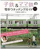 子鉄&ママ鉄の電車ウォッチングガイド 東京版 (エイムック 1770) 画像