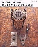 刺しゅうが楽しい小さな雑貨―ちょっぴりステッチ&スモッキング (私のカントリー別冊)