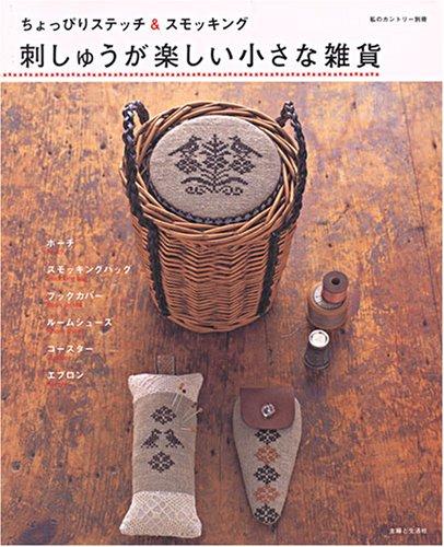 刺しゅうが楽しい小さな雑貨―ちょっぴりステッチ&スモッキング (私のカントリー別冊)の詳細を見る