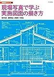 現場写真で学ぶ実施図面の描き方 (建築設計シリーズ)