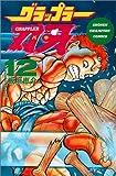 グラップラー刃牙 (12) (少年チャンピオン・コミックス)